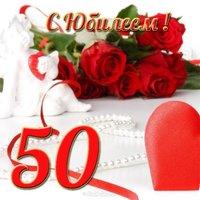 Поздравление с юбилеем женщине 50 открытка
