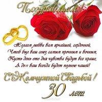 Поздравление с жемчужной свадьбой открытка