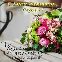Поздравление Сергею с днем рождения открытка
