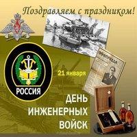 Поздравление в день инженерных войск России