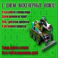 Поздравление в день инженерных войск
