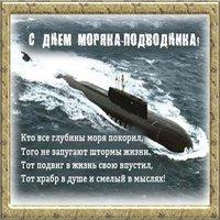 Поздравление в день моряка подводника картинка