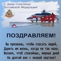 Поздравление в день спасателя России