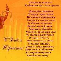 Поздравление в день юриста в прозе
