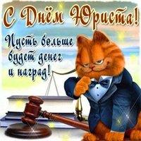Поздравление юристу открытка