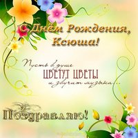 Поздравления Ксюше с днем рождения открытка