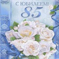 Поздравления с 85 открытка