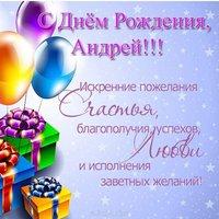 Поздравления с днем рождения Андрей открытка