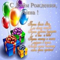 Поздравления с днем рождения Анне открытка