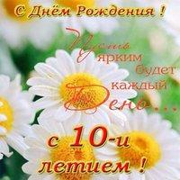 Поздравления с днем рождения девочке 10 открытка