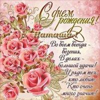 Поздравления с днем рождения для Наташи открытка