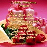 Поздравления с днем рождения для Оксаны открытка