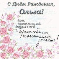 Поздравления с днем рождения для Ольги открытка