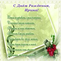 Поздравления с днем рождения Ирине открытка