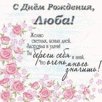 Поздравления с днем рождения Любе открытка