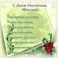 Поздравления с днем рождения Максиму открытка