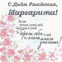 Поздравления с днем рождения Маргарите открытка