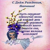 Поздравления с днем рождения Наташу в открытках