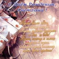 Поздравления с днем рождения Светлане открытка