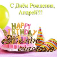 Поздравления с днём рождения Андрея открытка