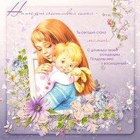 Поздравления с новорожденной девочкой маме открытка