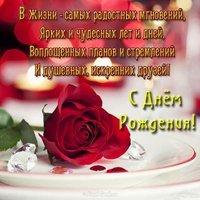 Поздравляем с днем рождения открытка стихи