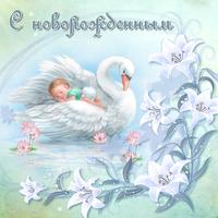 Поздравляем с новорожденным малышом