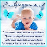 Поздравляем с рождением маленького ангела