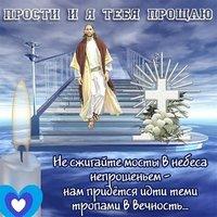 Поздравляю на прощеное воскресенье