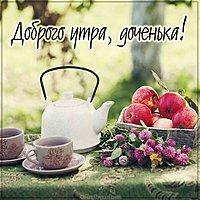 Пожелание доброго утра доченьке в картинке