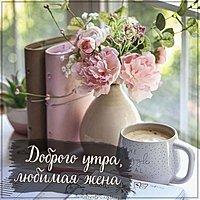 Пожелание доброго утра любимой жене в картинке