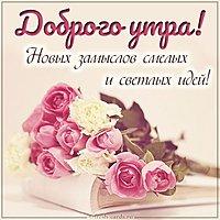 Пожелание доброго утра в картинке цветы