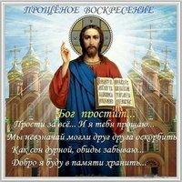 Пожелание в прощеное воскресенье