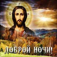 Православная картинка доброй ночи с надписью