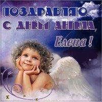 Православная картинка с днем ангела Елена