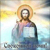 Православная картинка спокойной ночи