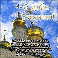 Православная красивая открытка с днем рождения женщине