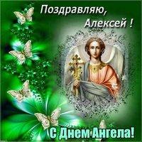 Православная открытка с днем ангела Алексея