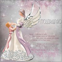 Православная открытка с днем ангела