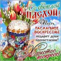 Православная открытка с Пасхой
