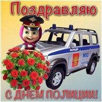 Праздник 10 ноября день полиции открытка