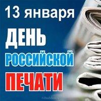 Праздник день Российской печати