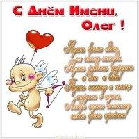 Прекрасная картинка с днем имени Олег