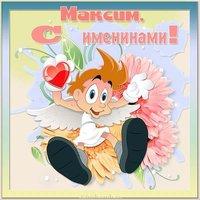 Прекрасная картинка с именинами Максим