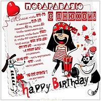 Прикольная бесплатная картинка с днем рождения