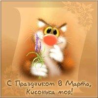Прикольная электронная поздравительная открытка с 8 марта