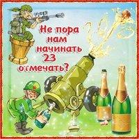 Прикольная картинка 23 февраля день защитника отечества