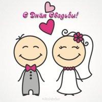 Прикольная картинка к свадьбе