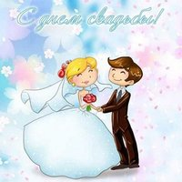 Прикольная картинка про свадьбу
