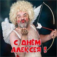 Прикольная картинка с поздравлением с днем Алексея